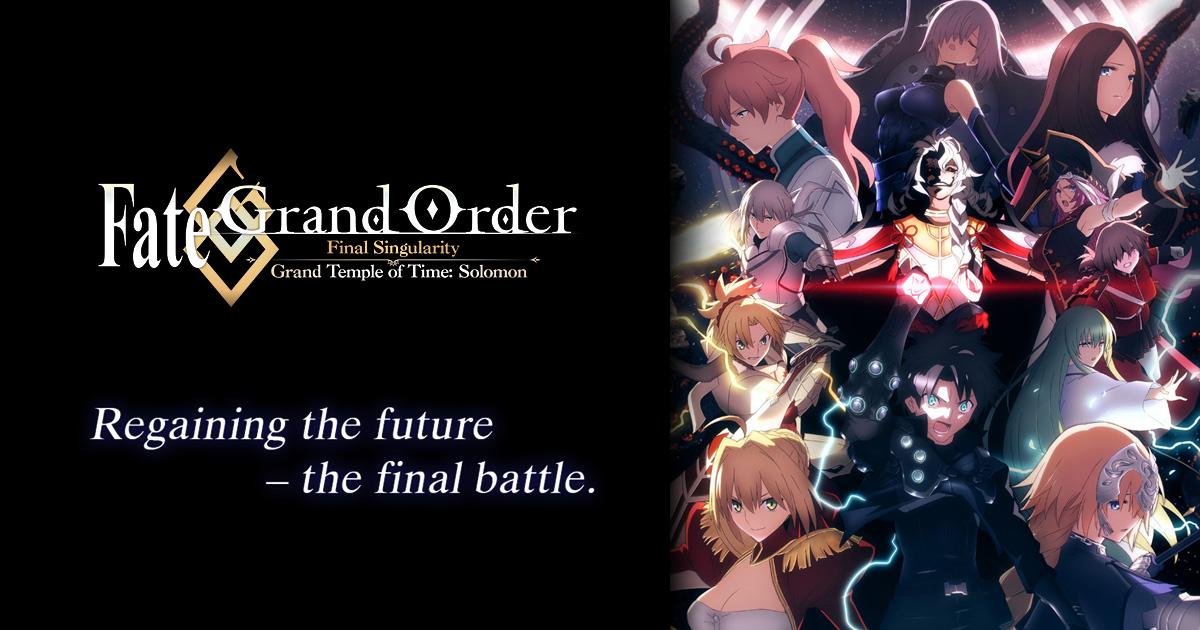 Fate/Grand Order -Absolute Demonic Front: Babylonia